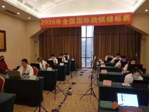 2020年全国国际跳棋锦标赛在飞棋落幕,各组别冠军出炉!