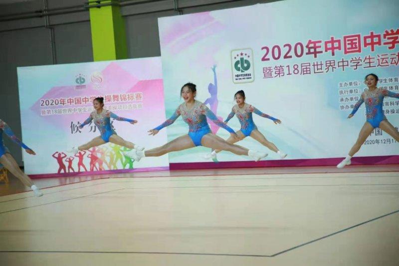 2020年中国中学生操舞锦标赛举行