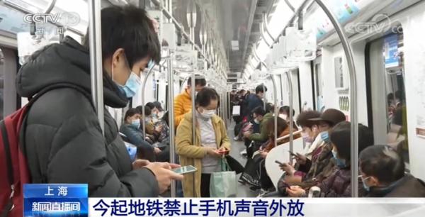 禁止手机声音外放!新修订的《上海市轨道交通乘客守则》实施