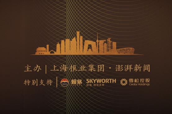 赖茅酒业受邀出席澎湃新闻2020金融峰会,传递中国酱香文化