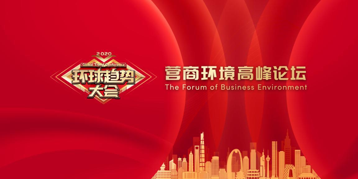 """""""2020环球趋势大会""""在北京举办,多地获评营商环境""""示范案例"""""""