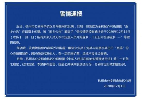 """杭州警方通报""""返乡公告""""谣言处理结果:两人被行拘"""