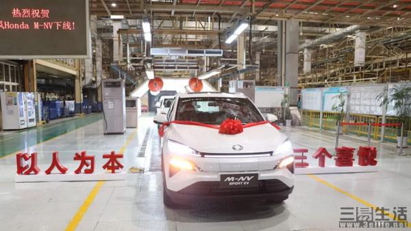 东风本田旗下第二款纯电动车M-NV近日正式下线