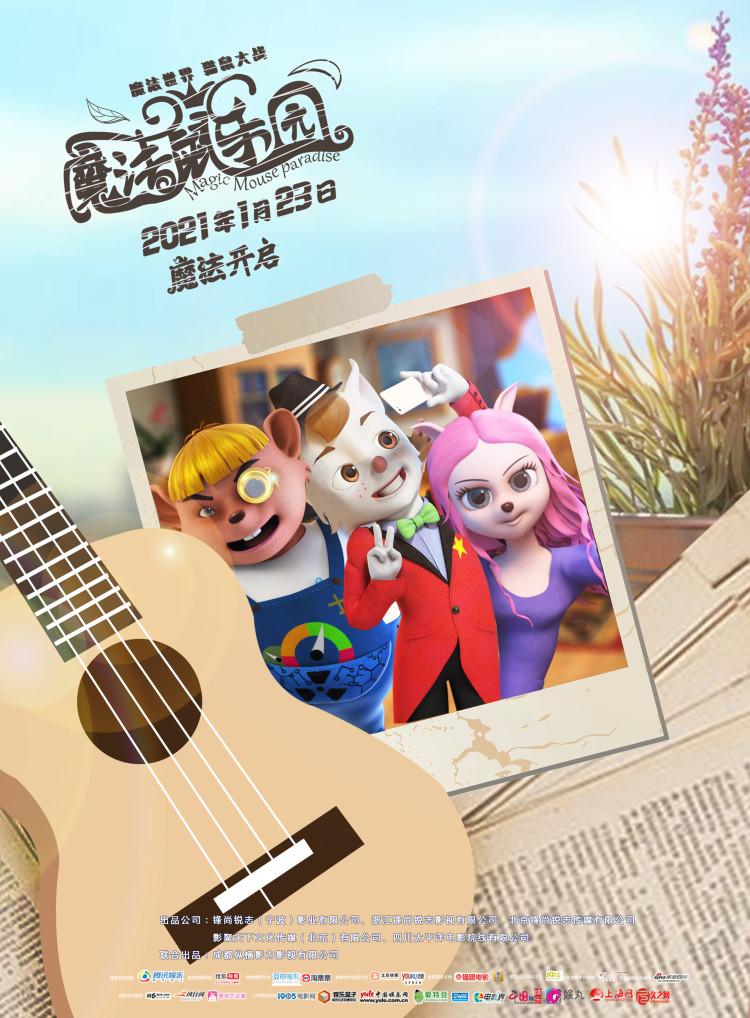 魔法动画电影《魔法鼠乐园》调档2021年1月23日全国上映