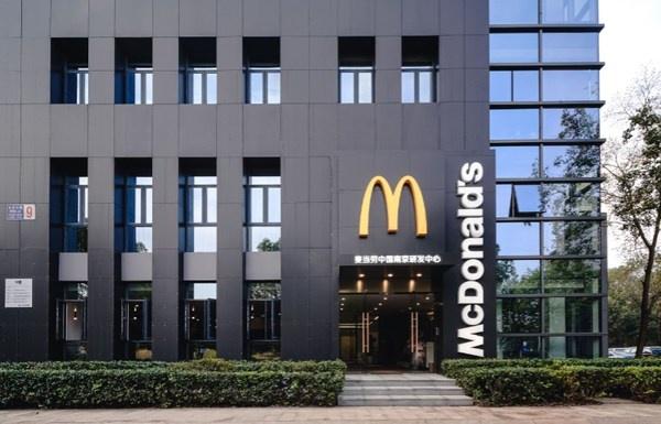 麦当劳中国首个IT战略研发中心在南京启用 | 美通社
