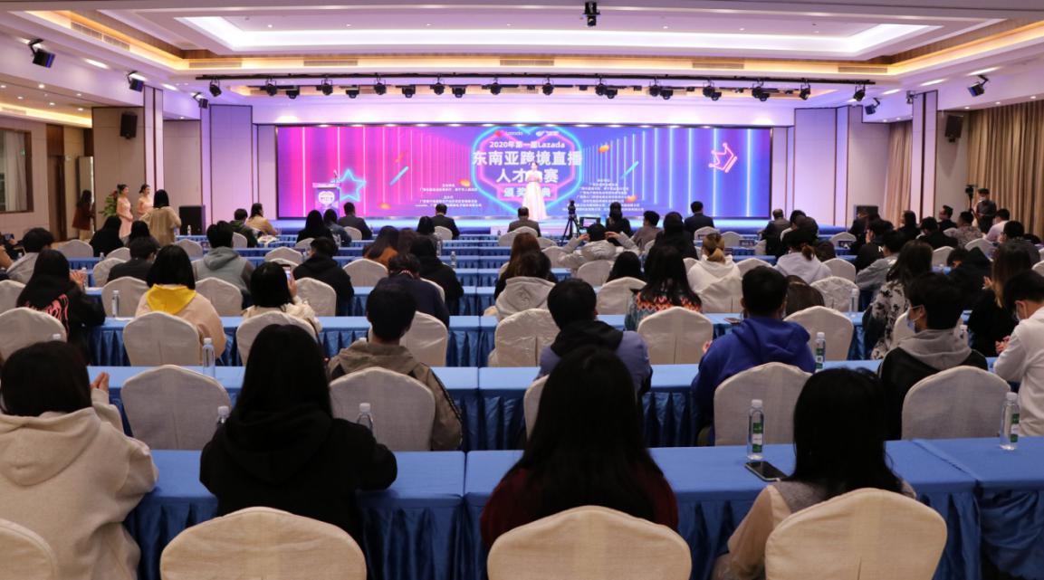 首届启迪Lazada东南亚跨境直播人才大赛颁奖盛典在南宁举行