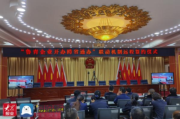 """政务服务""""跨省通办"""" 滨州市与祁连县远程签署鲁青企业跨省通办协议"""