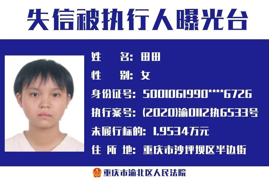 渝北法院失信被执行人曝光台(2020年12月1日)