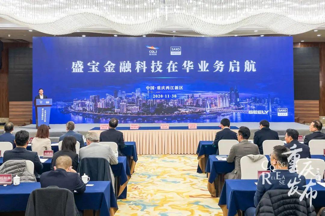 盛宝金融科技立足两江新区,开启在华业务图片
