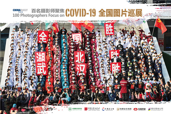 《百名摄影师聚焦COVID-19》图片全国巡展在北京东城区第二图书馆分馆举行