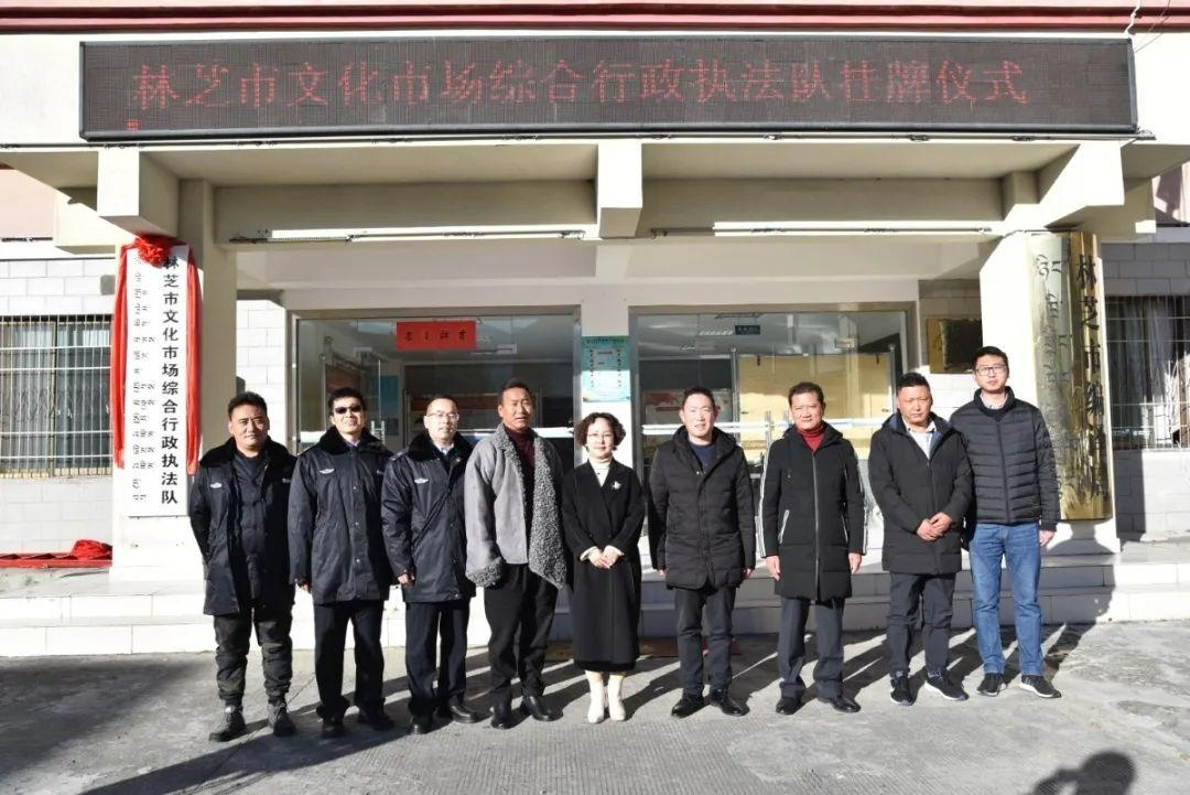 林芝市文化市场综合行政执法队挂牌