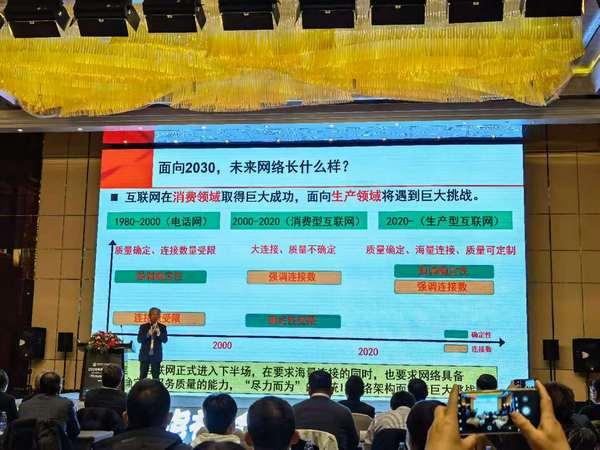 中国工程院院士刘韵洁:四要素构建未来网络