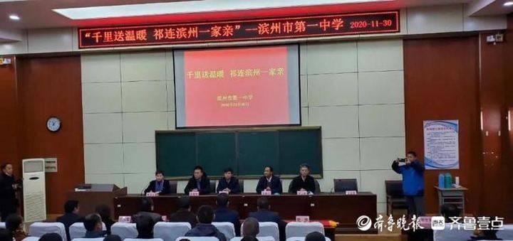 青海省祁连县教育考察团到滨州市第一中学看望民族班师生