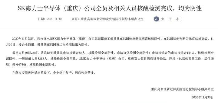 SK海力士(重庆)公司全员及相关人员核酸检测完成 均为阴性