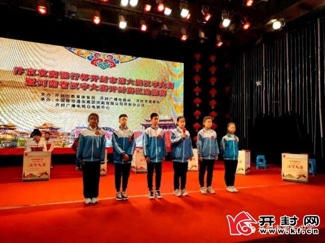 感悟汉字底蕴 弘扬汉字文化 ——开封七中选派代表参加开封市第六届汉字大赛