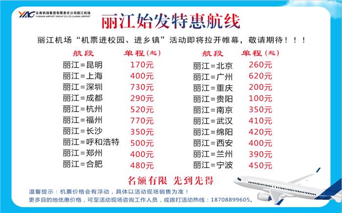 最低100元起!丽江机场特价机票来了!