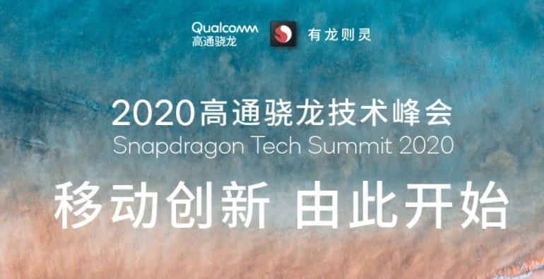 """外媒:高通新款旗舰处理器型号可能为""""骁龙 888"""""""