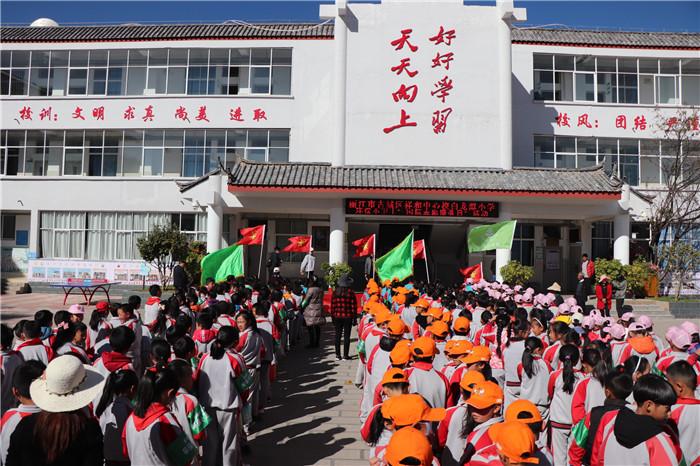 """丽江祥和街道开展""""环保小卫士""""志愿服务活动"""