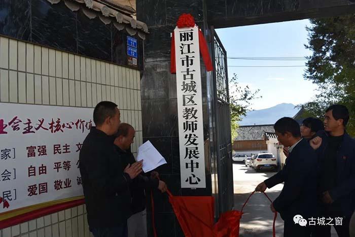 古城区教师发展中心挂牌成立
