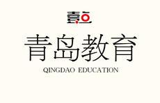 为办学设置行为底线!青岛中小学全面实施负面清单管理