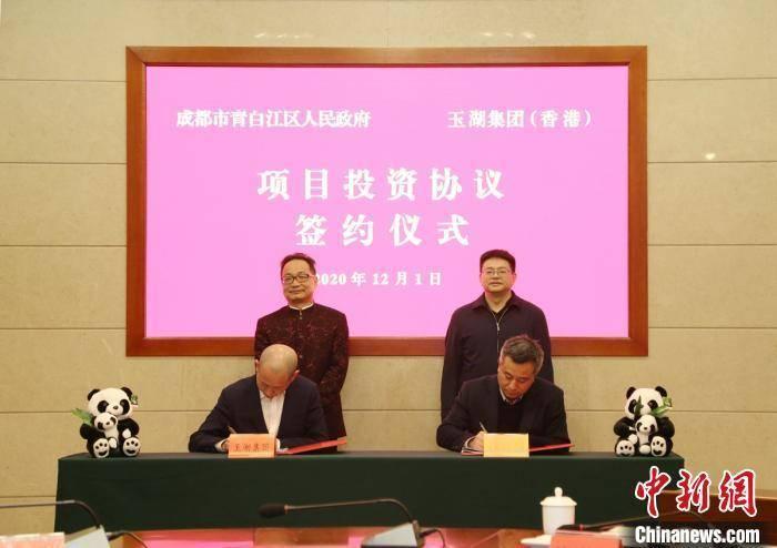 香港玉湖成都投资百亿元建环球食品供应链中国西部基地