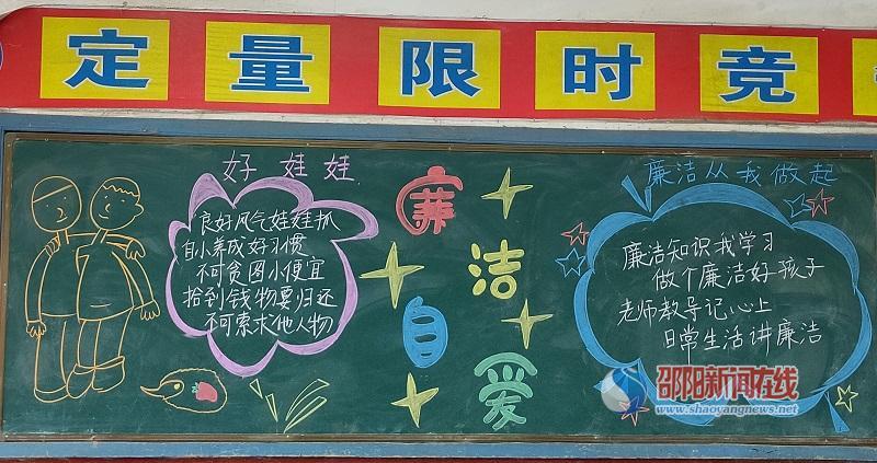"""武冈市双牌镇中心小学开展""""创廉洁校园""""主题教育班会活动"""