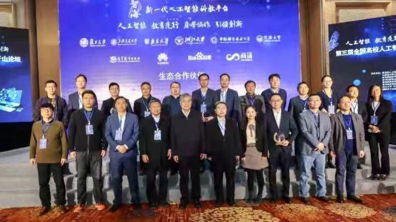 第三届全国高校人工智能人才与科技莫干山论坛在浙江德清举办