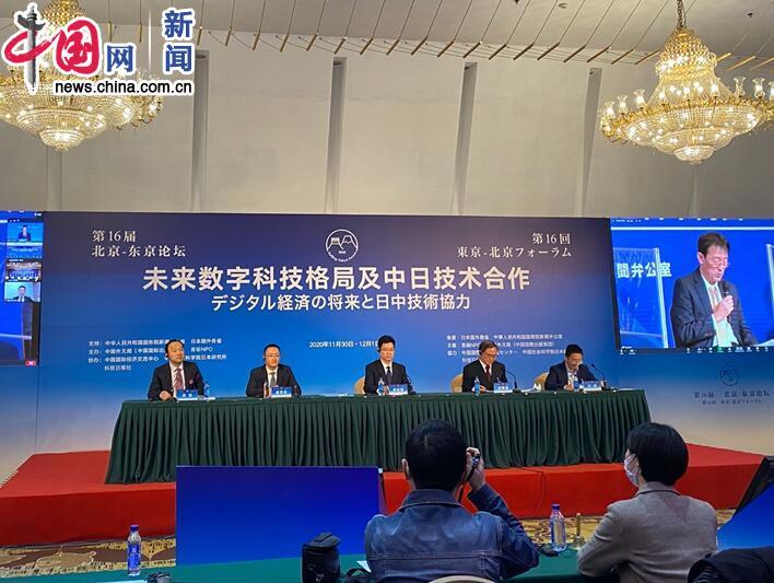 """中国发布丨第十六届""""北京-东京论坛"""":未来十年亚洲将成数字经济最重要活跃地"""