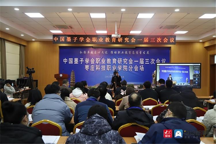 中国墨子学会职业教育研究会一届三次会议召开