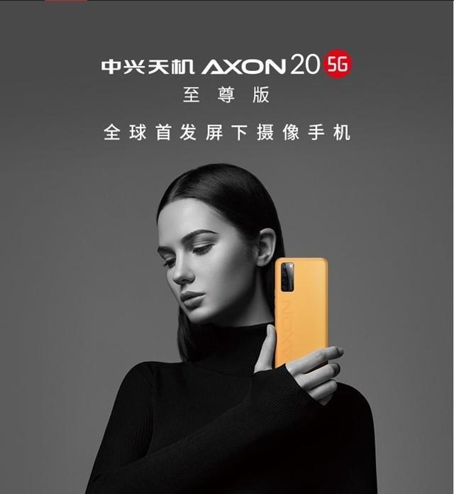 中兴天机Axon 20 5G至尊版屏下摄像手机售价公布