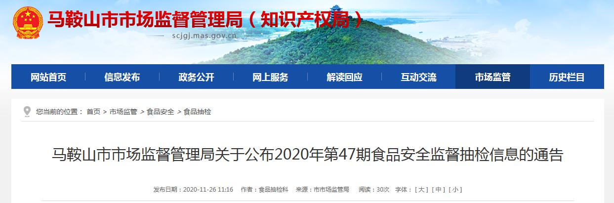 安徽省马鞍山市市场监管局公布2020年第47期食品抽检信息