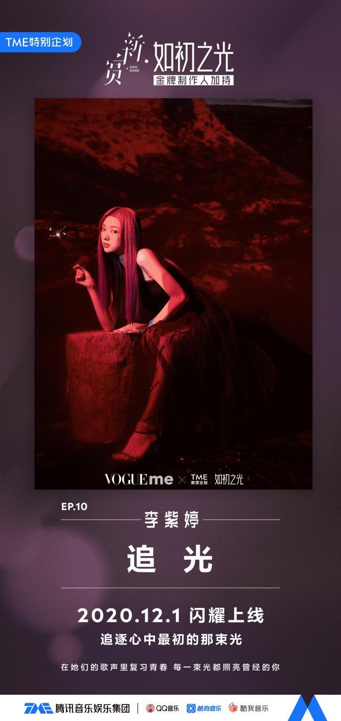 《追光》独家上线腾讯音乐娱乐集团 李紫婷诠释追梦的坚毅与信念