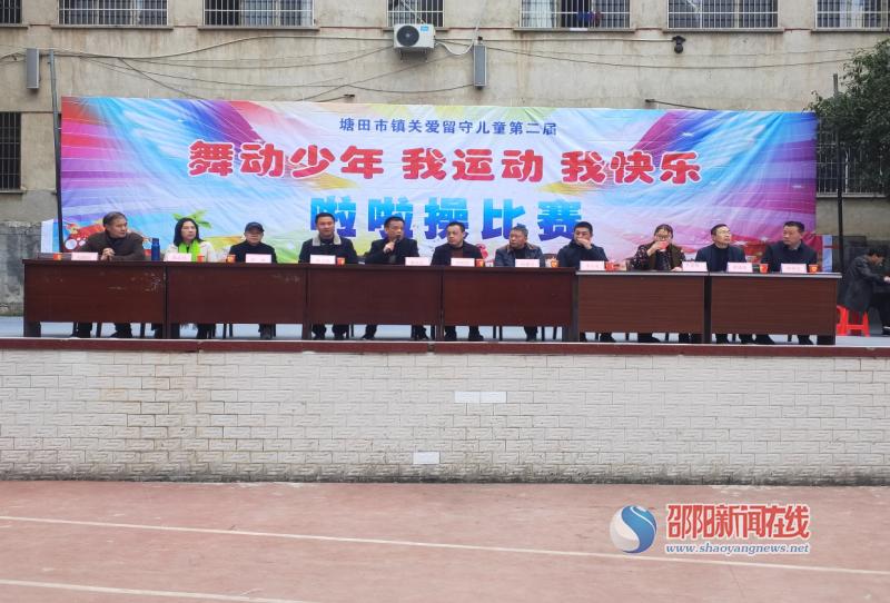 邵阳县塘田市镇举行第二届校园啦啦操比赛