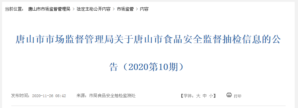 河北省唐山市市场监督管理局:10批次食用农产品抽检不合格