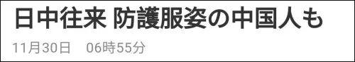赴日中国航班上过半乘客穿防护服 日本专家:有点过了图片