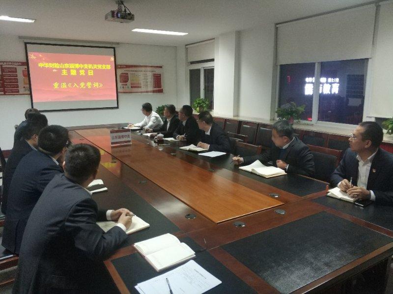 中华财险山东分公司举办纪委书记讲党课活动