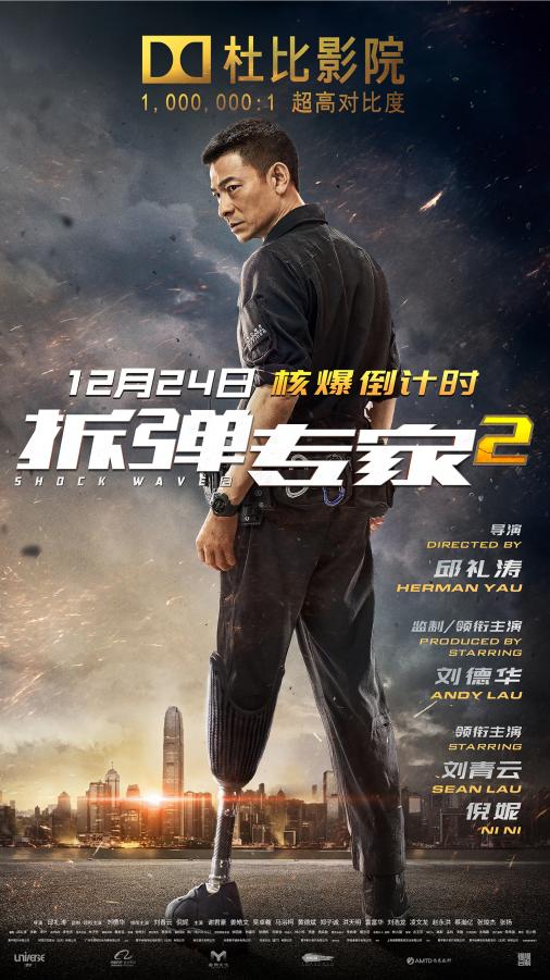 太敬业!《拆弹专家2》刘德华刘青云穿40公斤戏服在高温下拍戏