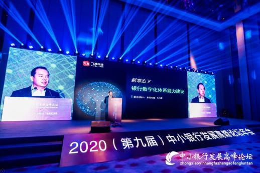 2020中小银行发展高峰论坛:飞算科技金融智能整体技术输出助力金融机构数字化转型