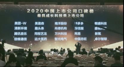 """中国上市公司口碑榜揭晓 同程艺龙获评""""最具成长科技类上市公司奖"""""""