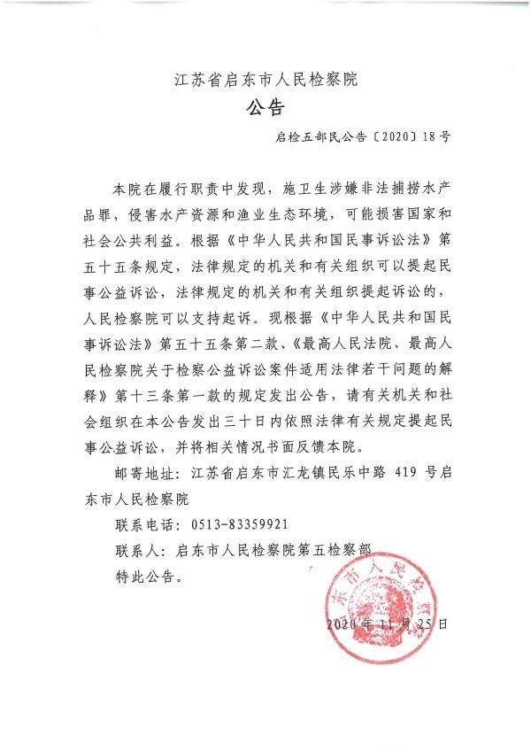 江苏省启东市人民检察院对施卫生提起民事公益诉讼的公告
