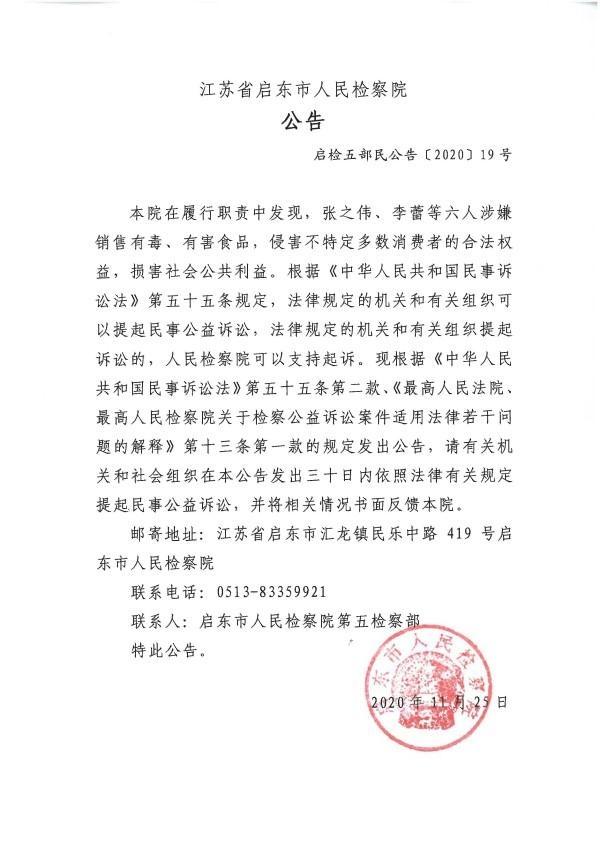江苏省启东市人民检察院对张之伟、李蕾等人提起民事公益诉讼的公告