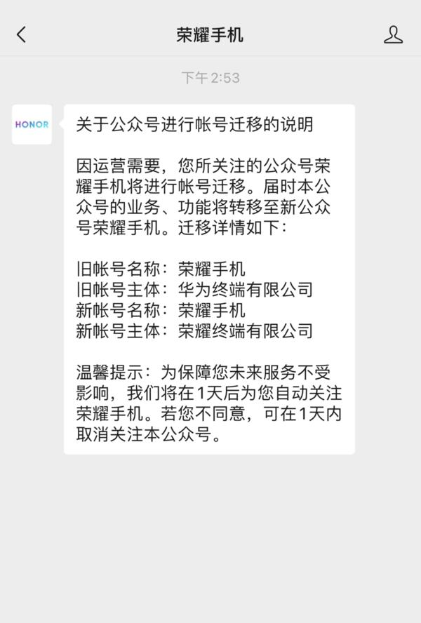 """荣耀逐步""""搬家"""":官方公众号主体由 """"华为终端""""变为 """"荣耀终端"""""""