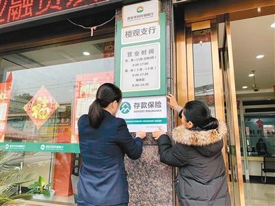 存款保险标识启用 西安居民去银行存款记得看清楚