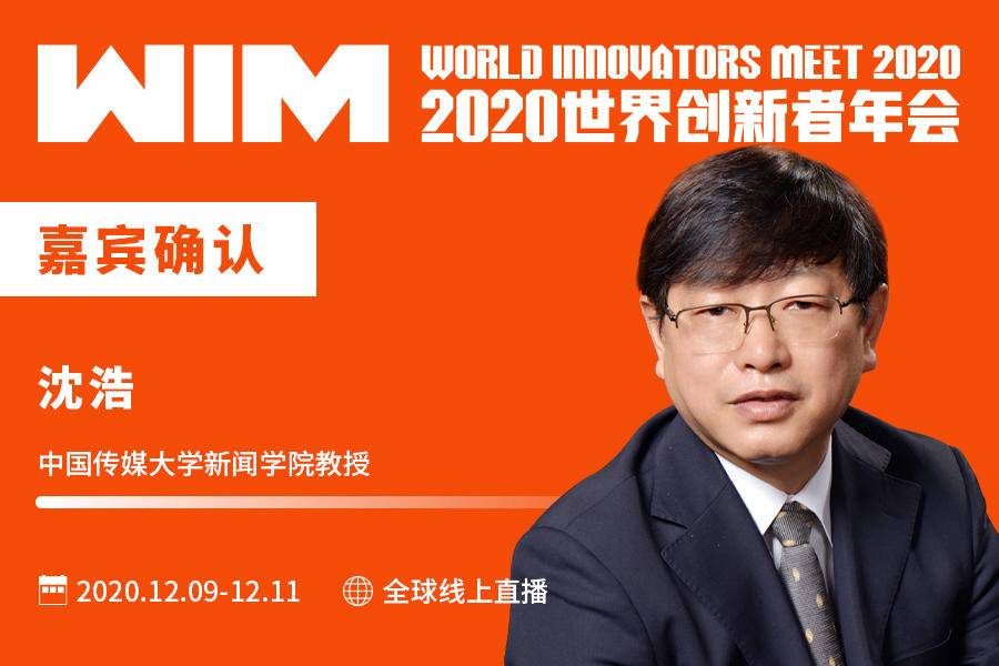 【嘉宾确认丨中国传媒大学新闻学院教授沈浩确认参加WIM2020】