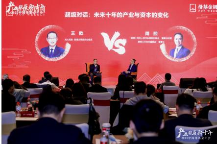光大控股王欧:人民币投资将走出独特的中国模式