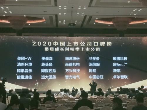 """同程艺龙荣获中国上市公司口碑榜""""最具成长科技类上市公司奖"""""""