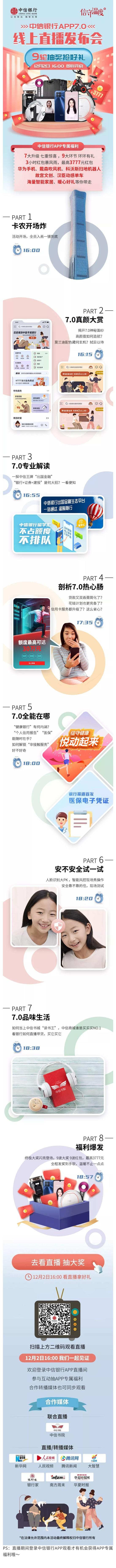 中信银行APP7.0即将发布