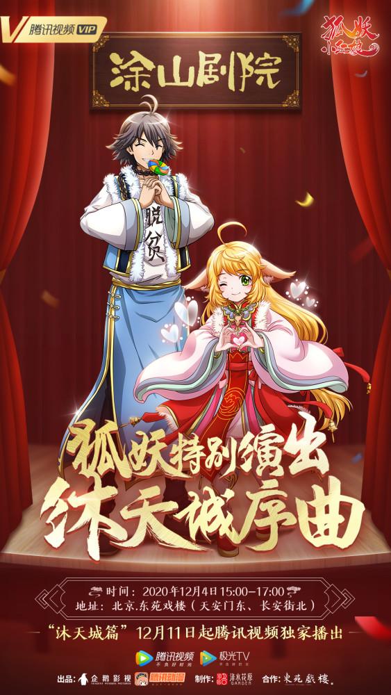 """《狐妖小红娘》""""沐天城""""篇12月11日起腾讯视频独家播出!"""