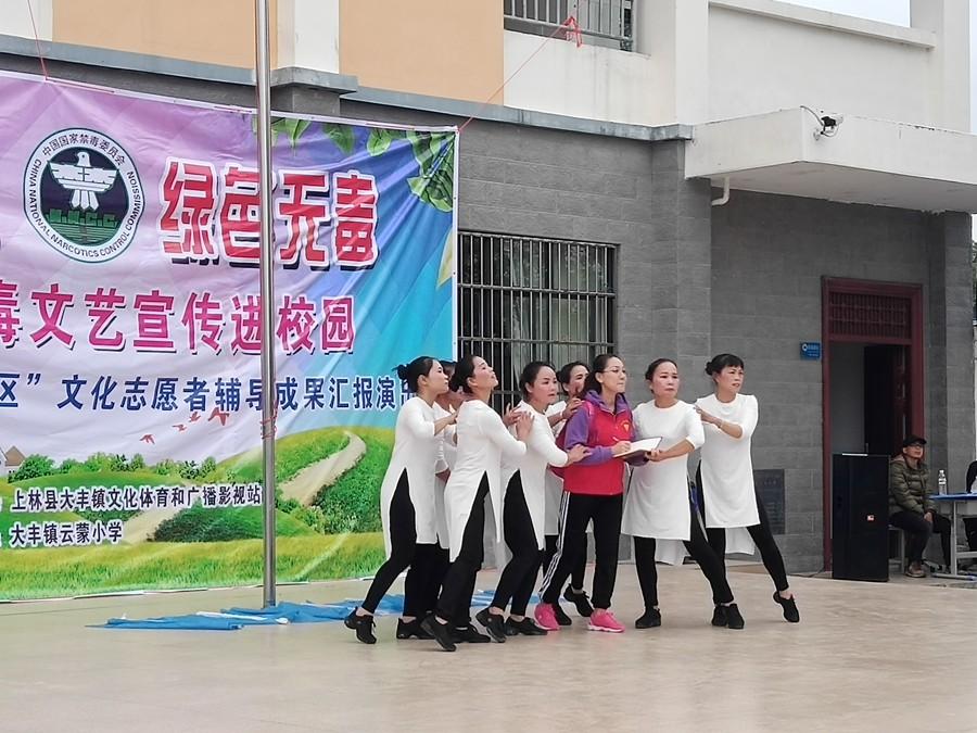 上林县禁毒宣传文艺汇演进校园