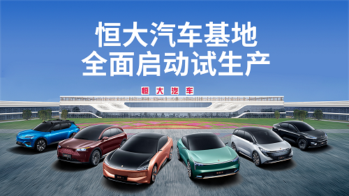 恒大汽车集团总裁刘永灼:1分钟生产1辆车,2035年产能达500万辆/年